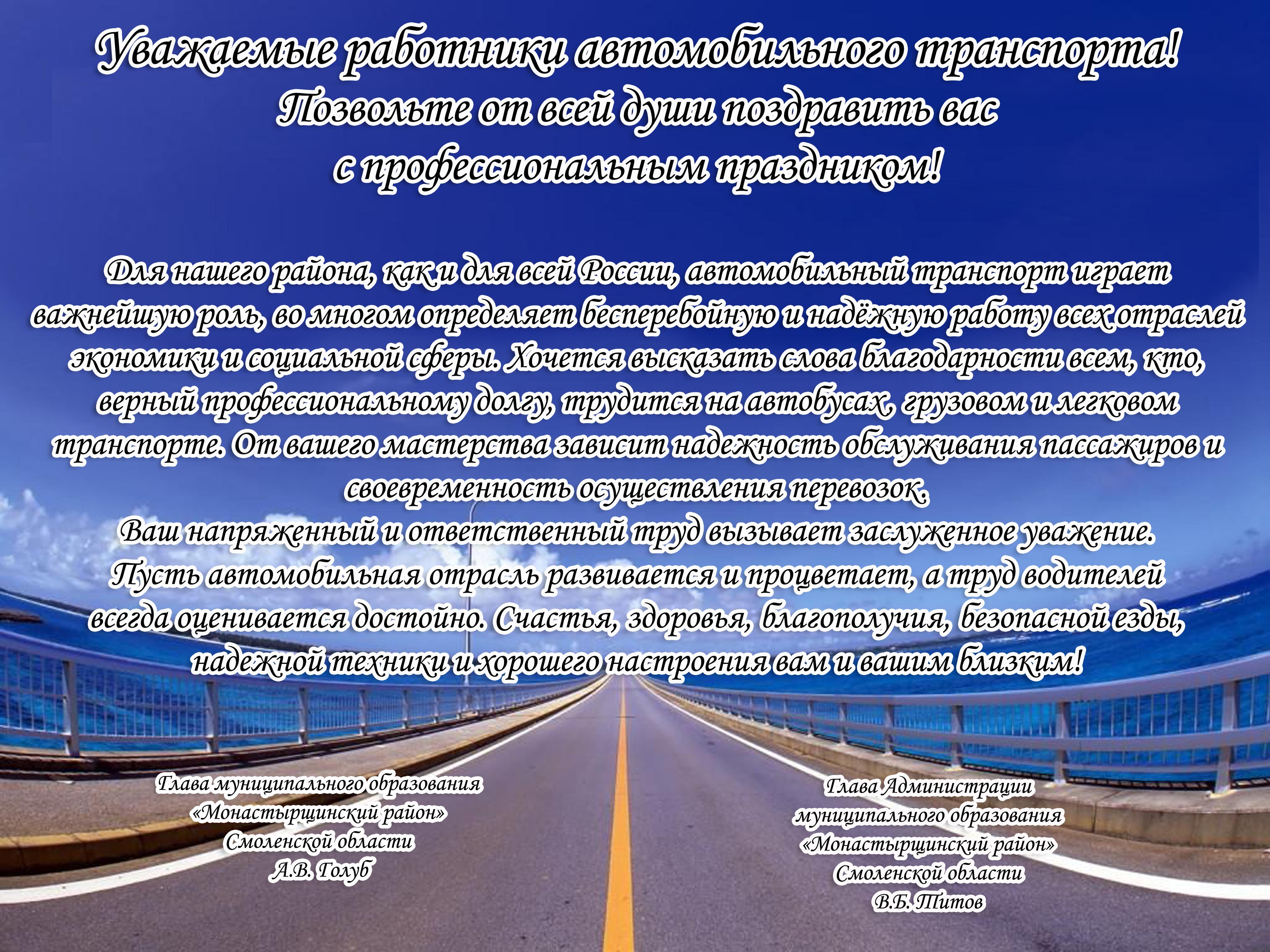 Поздравления с Днем работников автомобильного транспорта