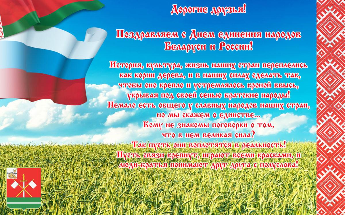 День единения народов россии и белоруссии поздравления
