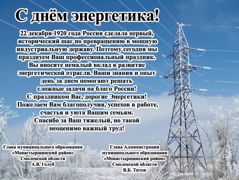 Поздравление с днем энергетика от администрации