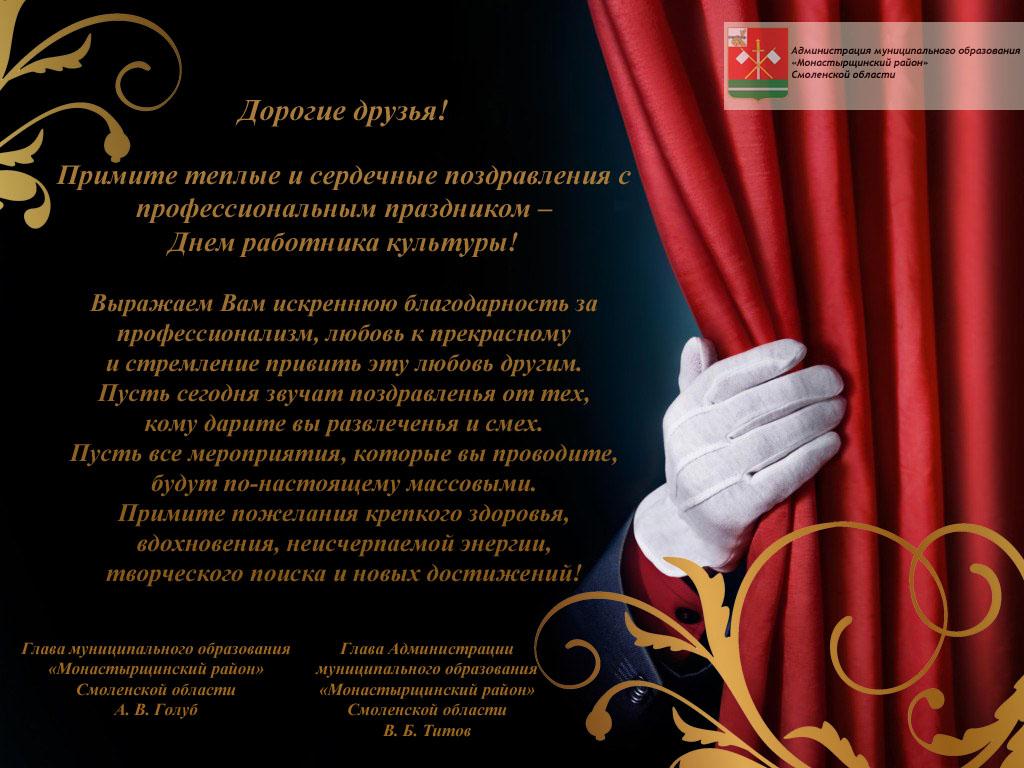Поздравление с днем работников культуры. глава района