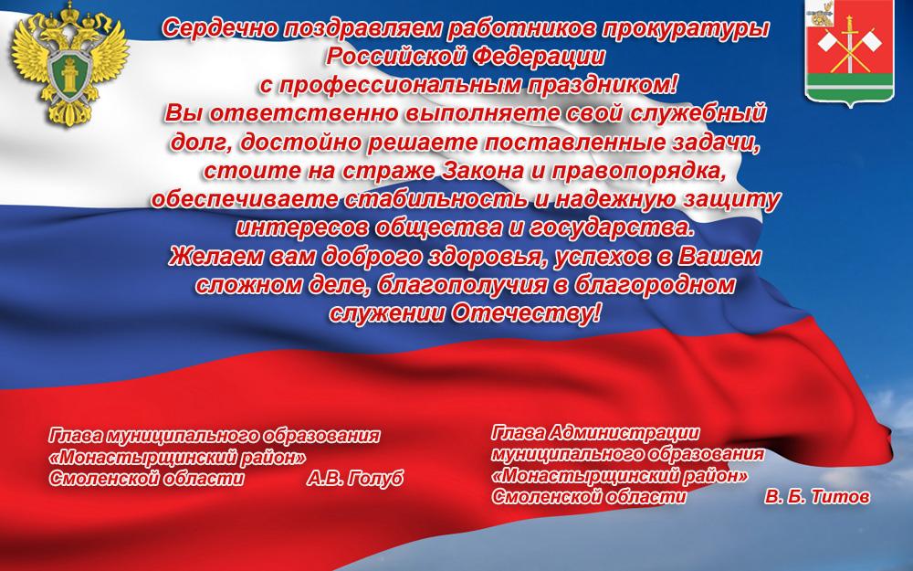 Поздравление день прокуратуры рф 85