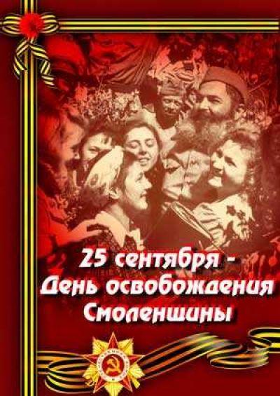 Поздравления к дню освобождения смоленщины
