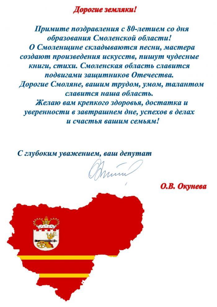 Поздравление ко дню района депутатами