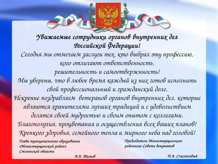 Мвд россии для поздравлений