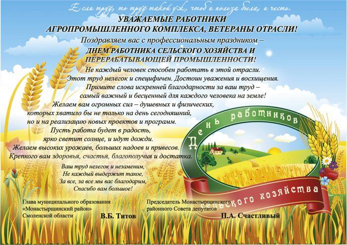 Сценарии и поздравления с днем сельского хозяйства