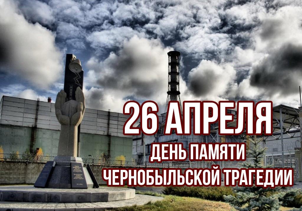 Открытки к чернобылю