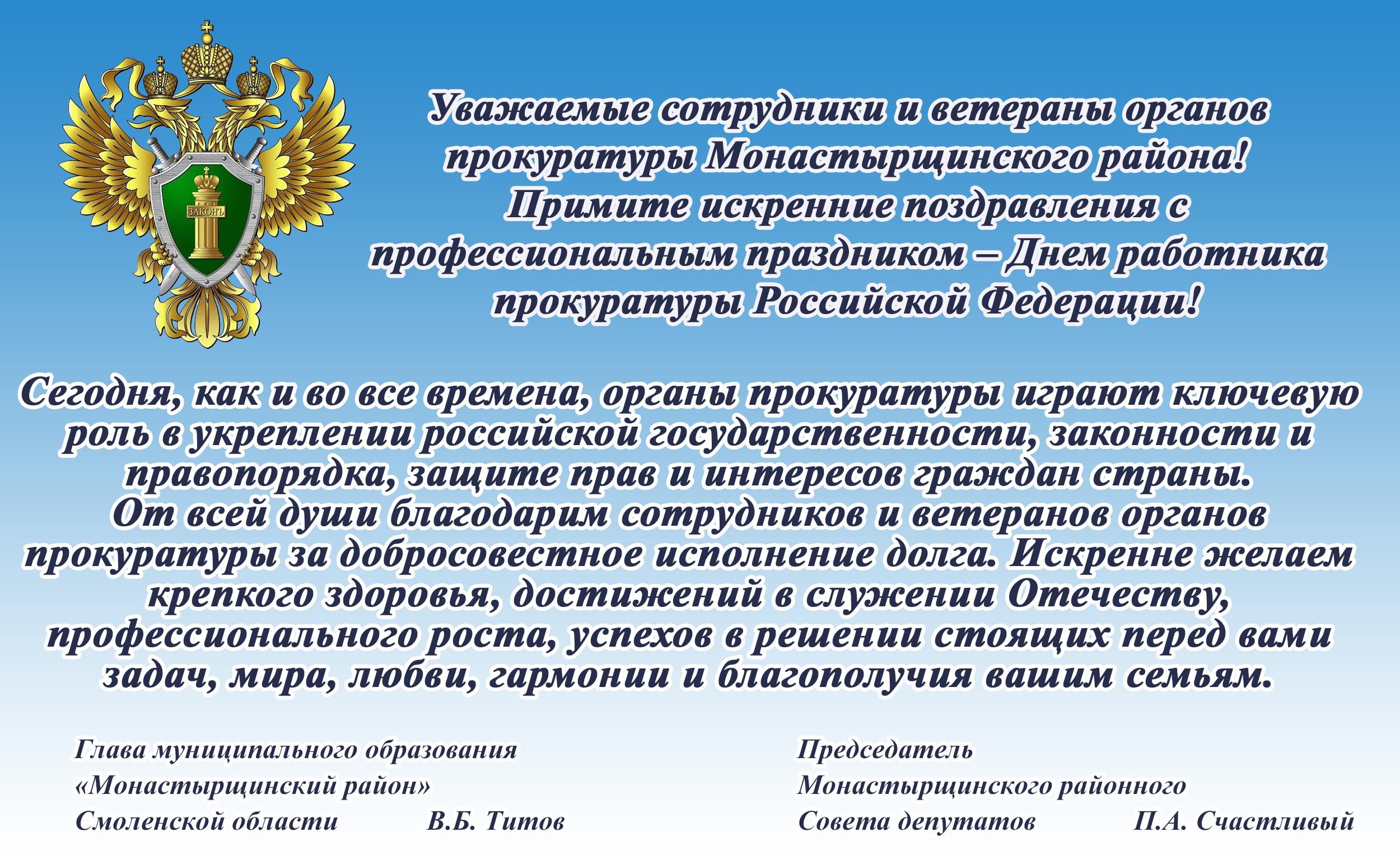 поздравление с днем работника прокуратуры официальное